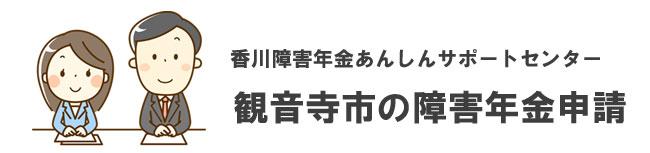 観音寺市の障害年金申請相談